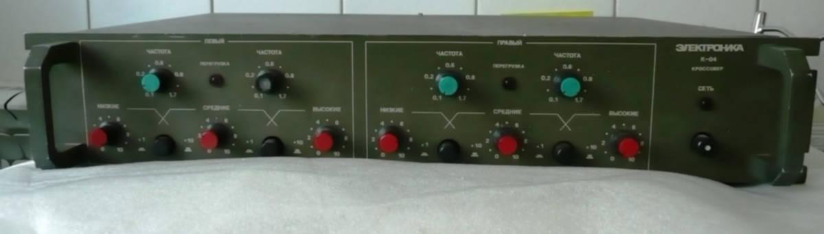 Например, Электроника К-04